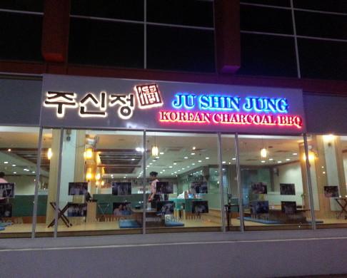 Ju Shin Jung Acrylic Signage